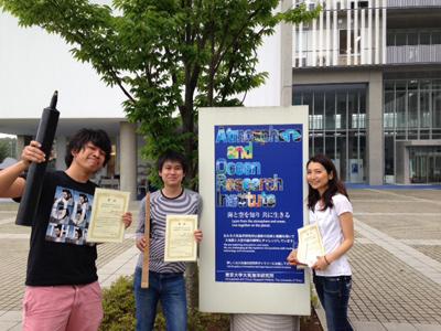 20140502|AORI News|東京大学...